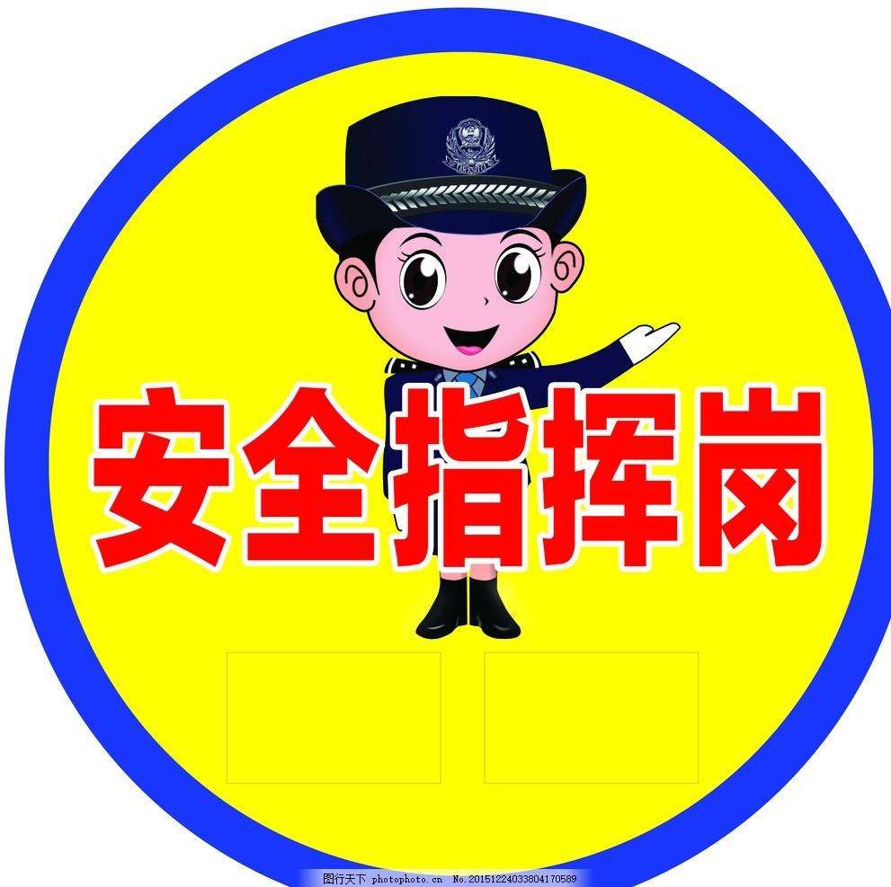 安全指挥岗 警示牌 安全标示 交通标志 幼儿园指挥牌 图片素材