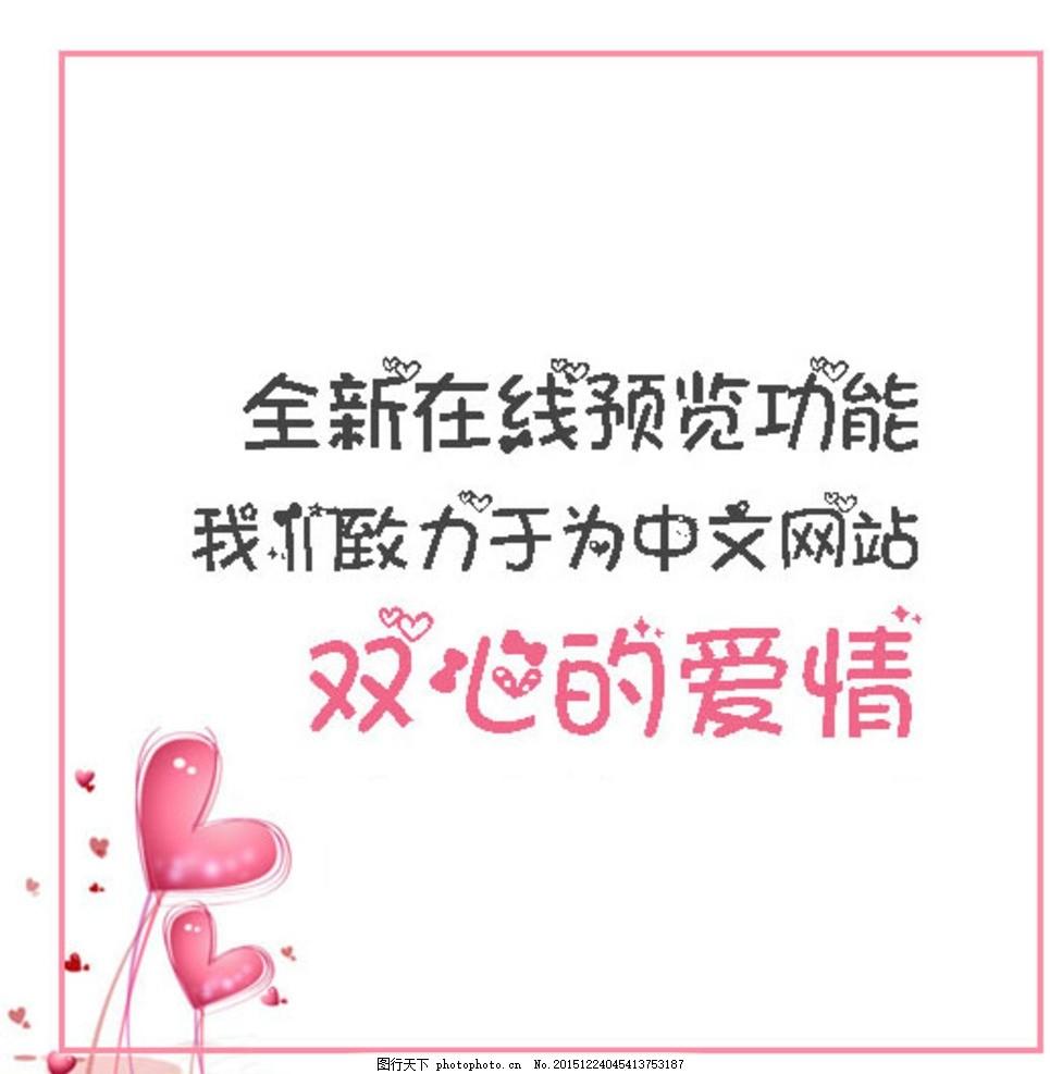 字体 爱情字体 心 美图 多媒体 字体下载