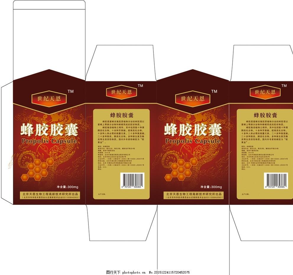 蜂胶包装 野生蜂蜜 包装盒 蜂蜜盒 包装盒刀版 包装展开图 蜂蜜包装