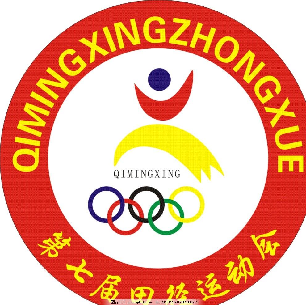 运动会 田径运动会 启明星中学 五环运动会 运动logo 标志 设计 标志