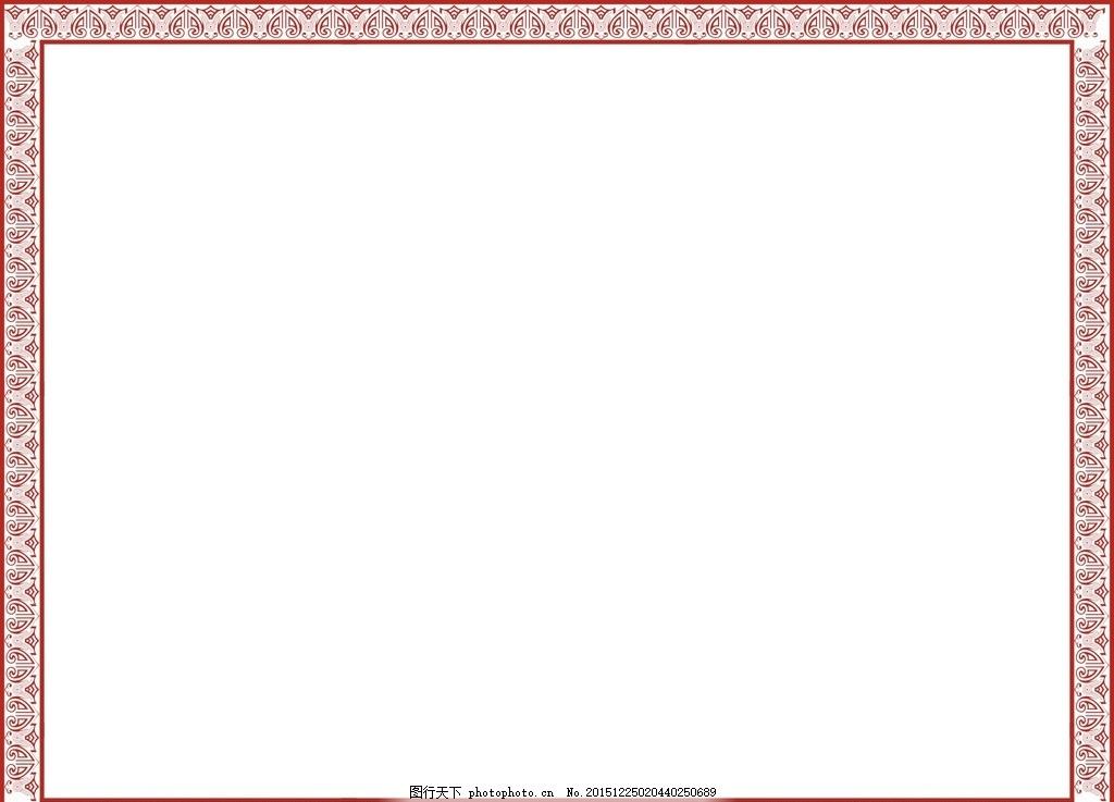 古典边框 古典网页边框 古典元素 花纹样式 欧式边框 中式 边框素材