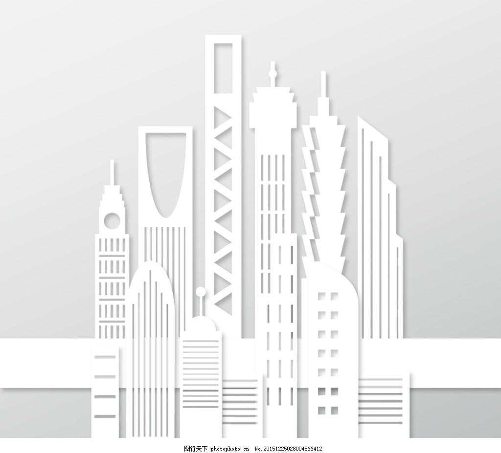 城市剪纸图案大全