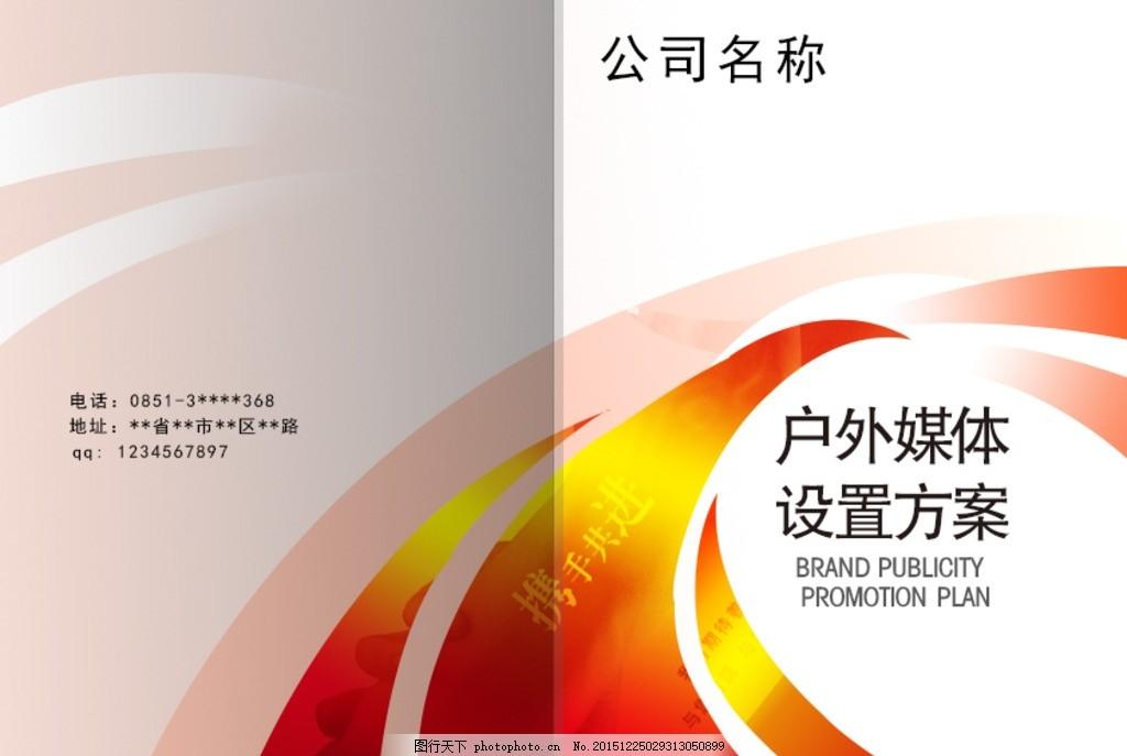 企业封面 企业招商封面 封面设计 户外媒体 招商手册 方案制作