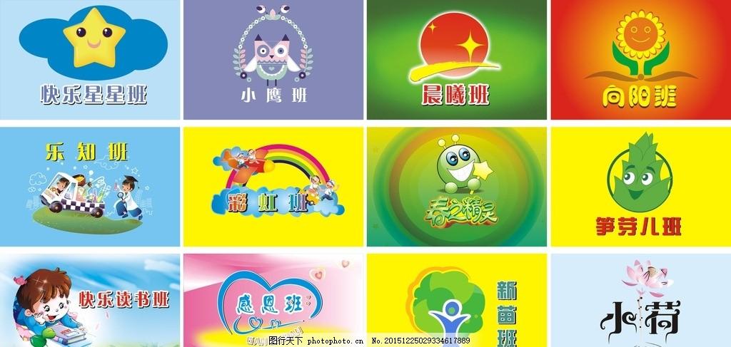 特色班 班旗 小学 班徽 设计 设计 广告设计 画册设计 cdr