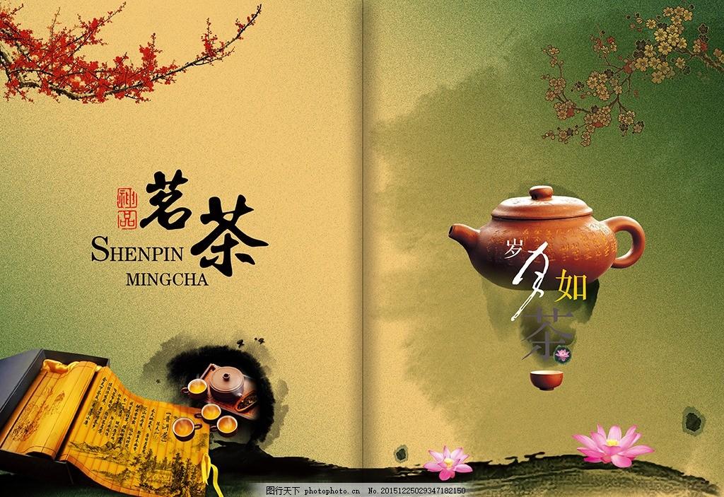 水墨 茶 茶叶 中国茶文化 古色古香 茶壶 茶海报 水墨风格 水墨素材