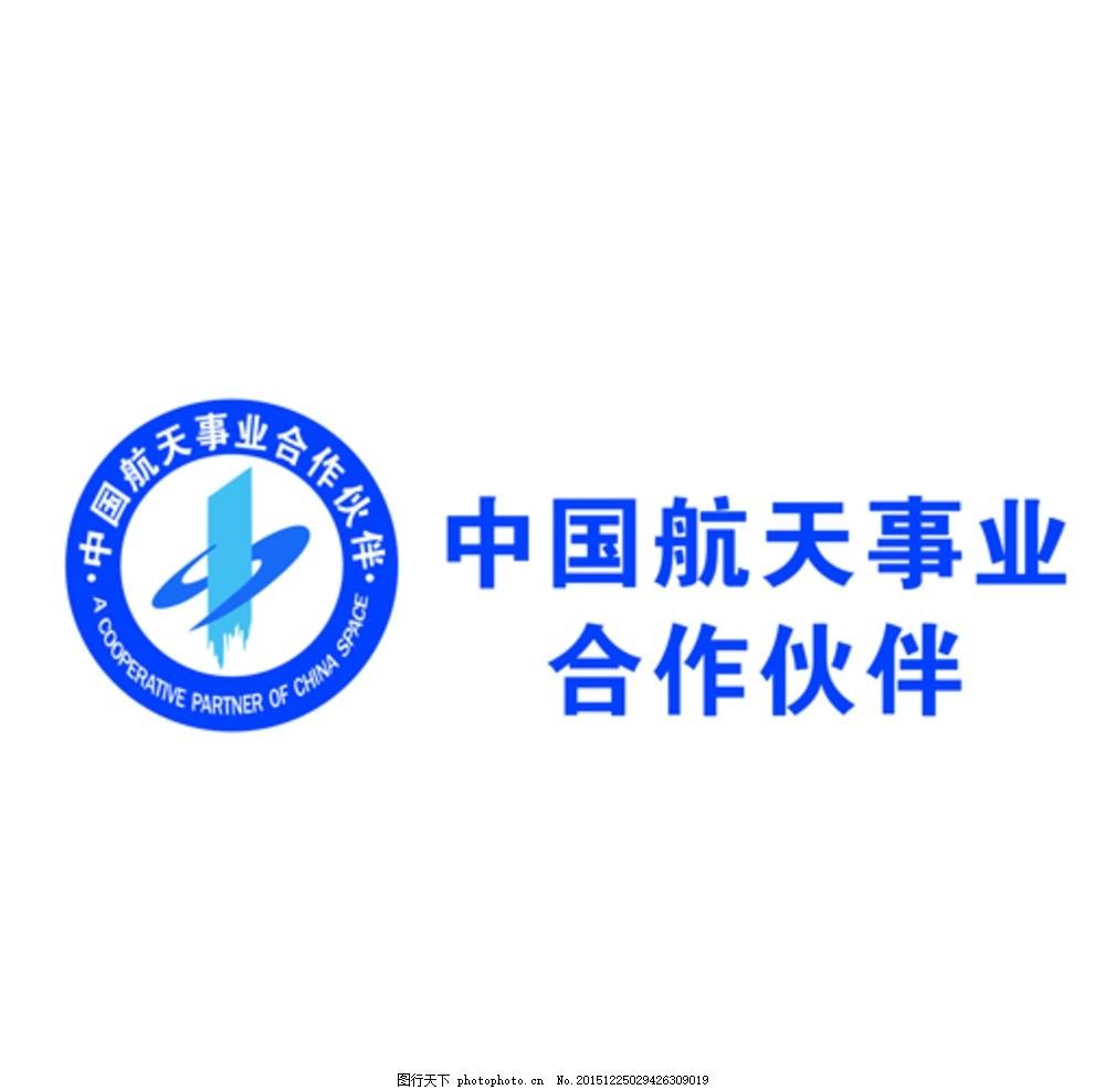 航天 标志 蓝色 圆标 公司 素材类 设计 广告设计 logo设计 cdr