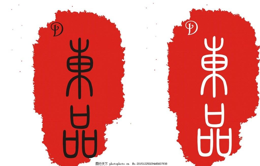 红色书画印章标记标识标志