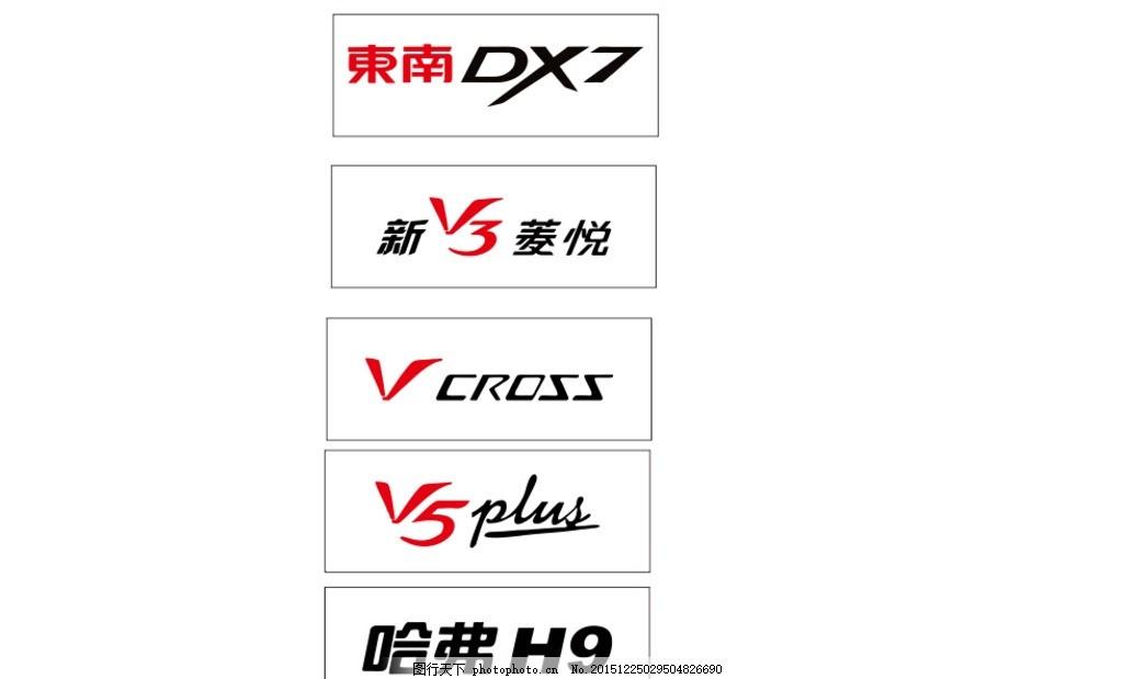 东南汽车 哈弗h9 矢量车牌 cdr 高清 设计 广告设计 广告设计 cdr