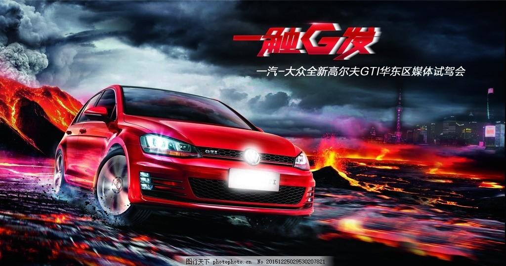 汽车海报 一汽大众 一触即发 高尔夫 红色 火山 酷炫 另类 世界末日
