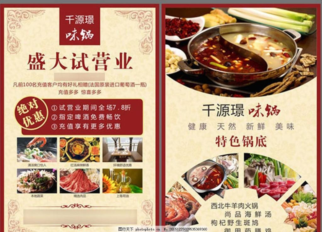 火锅宣传单 火锅 单张 宣传单 牛肉 羊肉 美食宣传单 设计 广告设计
