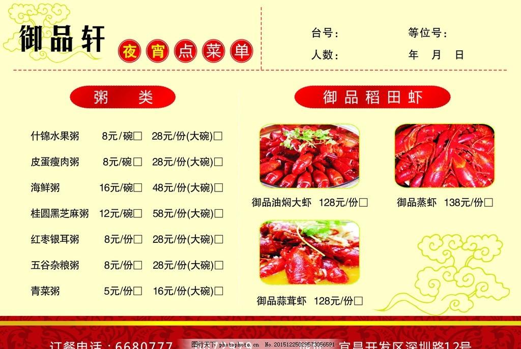 菜单 餐厅 餐饮 夜宵 夜市 点菜单 油焖大虾 价格单 设计 广告设计