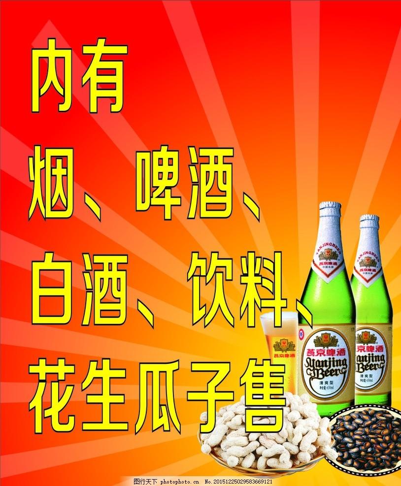 燕京啤酒 花生瓜子 啤酒花生海报 燕京啤酒海报 红色背景 瓜子 设计