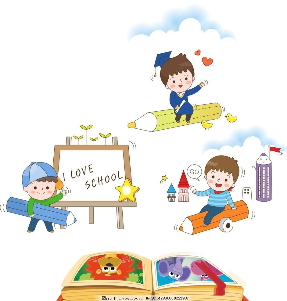 书本 铅笔 画板 卡通素材 可爱 素材 手绘素材 儿童素材 幼儿园素材