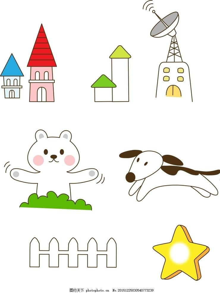 卡通小狗 栅栏 星星 卡通素材 可爱 素材 手绘素材 儿童素材 幼儿园