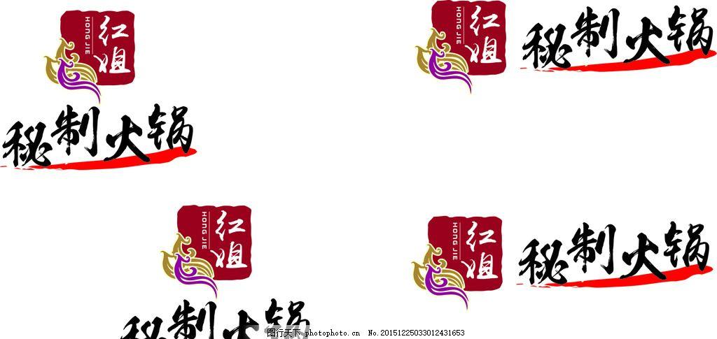 火锅logo 秘制火锅logo 红姐logo 古典火锅 素材 广告logo 设计 psd