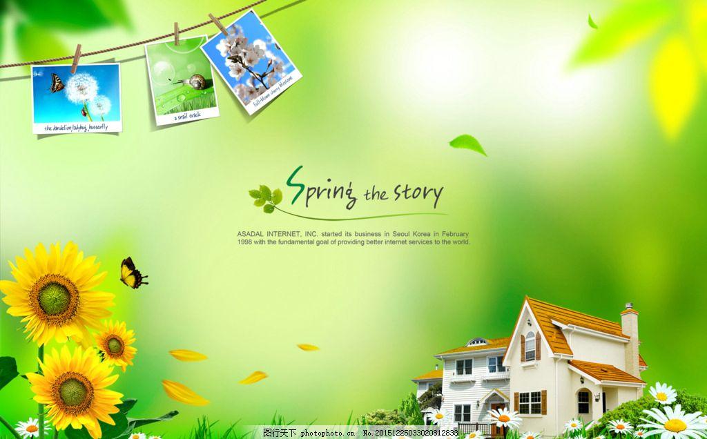 春天风景 相框 相片 向日葵 绿色背景 房子 蝴蝶 鲜花 草地