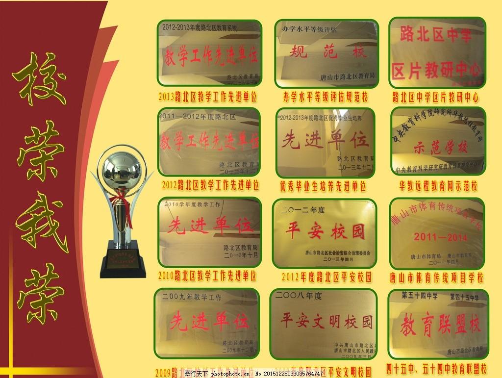 荣誉墙上 学校 校园文化 橱窗 奖牌