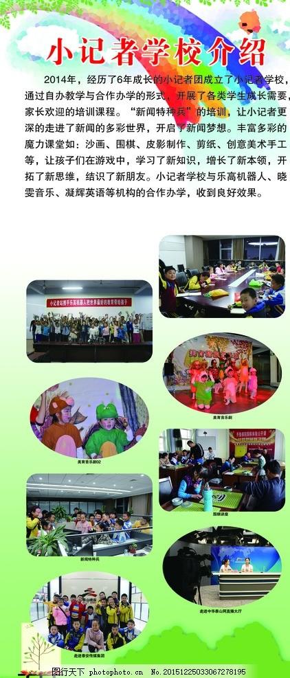 幼儿园x展架 幼儿园展板 幼儿园模板 照片排版 展板 活动掠影 海报