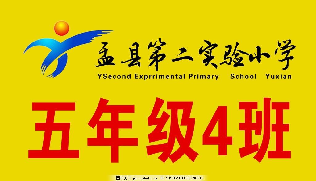 学校指示牌 手举牌 班级牌 放学牌 班级标志 设计 psd分层素材 psd