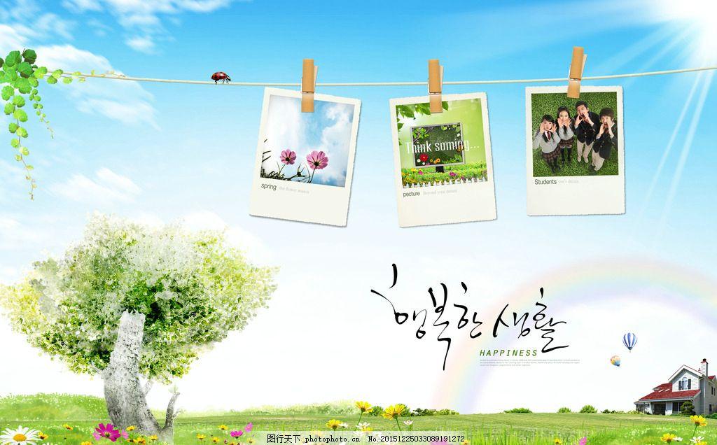 相框 风景 线条 唯美风景 鲜花 相片 夹子 韩国元素 彩虹 阳光