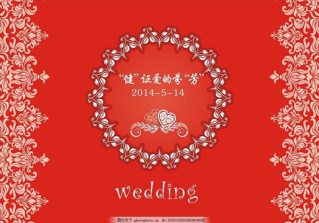 婚庆 结婚 wedding 爱 舞台背景 花纹 婚庆 设计 其他 图片素材 cdr