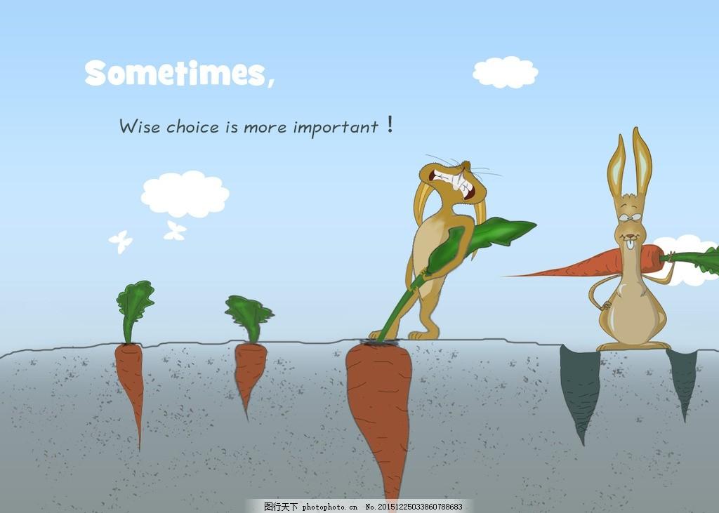 创意兔子漫画 兔子 拔萝卜 创意 漫画 选择 设计 其他 图片素材 72dpi