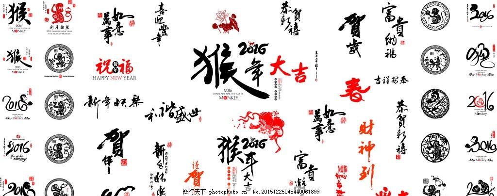 猴年素材 中国元素 猴年元素 中国素材 新年素材 喜庆元素 喜庆素材