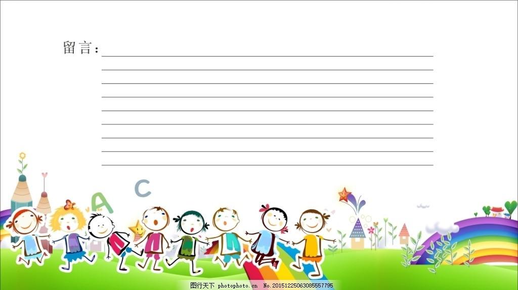 幼儿明信片 明信片 卡通人物 卡通背景 儿童背景 幼儿背景 背景墙
