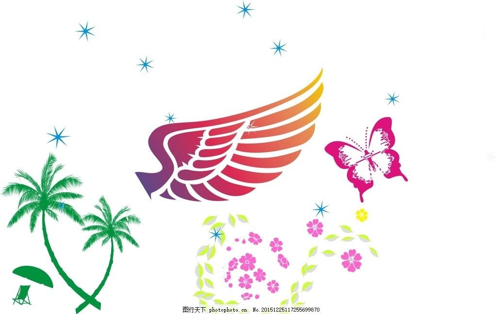椰子树 翅膀 蝴蝶 卡通素材 可爱 素材 手绘素材 儿童素材 幼儿园素材