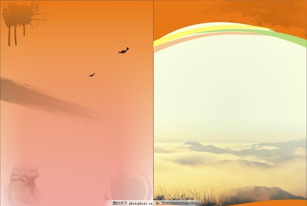 封面 水墨 橘黄色 古风 书籍封面 各类画册封面