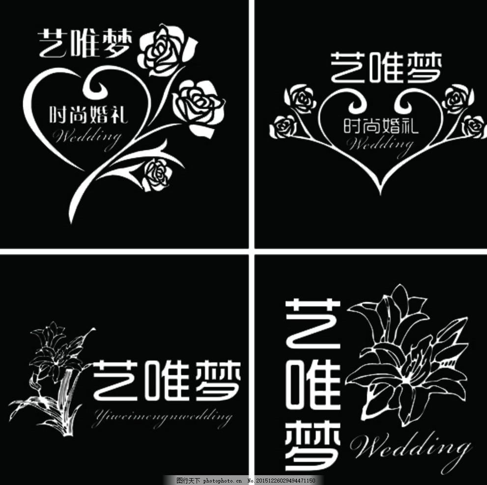 婚庆logo 艺术字 淘宝艺术 欧式边框