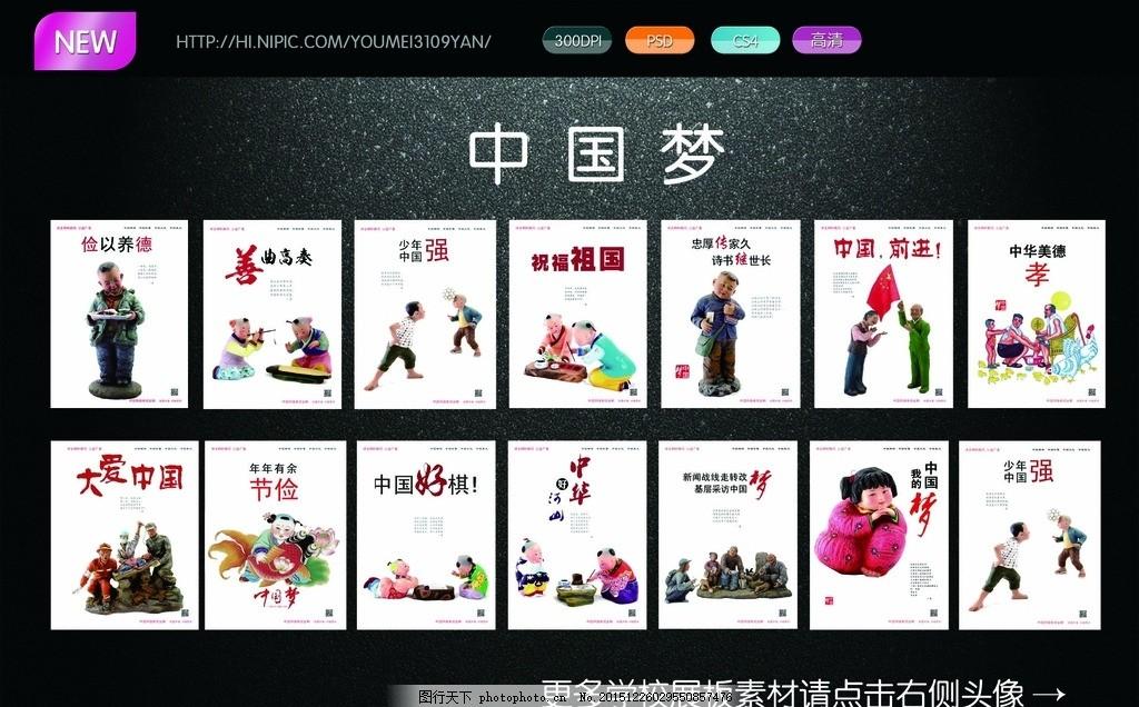 中国梦 创意中国梦 共筑中国梦 中国梦展板画 中国梦海报 青春中国梦
