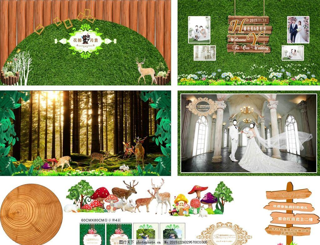 森林系列婚礼 森系婚礼 婚礼logo 指示牌 动物 鹿 森林 树桩 草坪