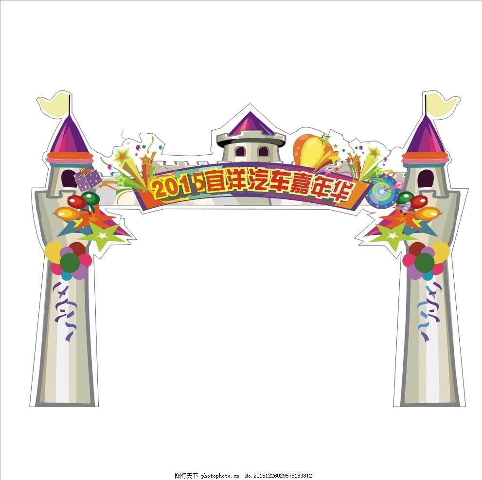 城堡拱门 造型门 古堡造型门 童话造型 儿童造型门 卡通造型 卡通创意