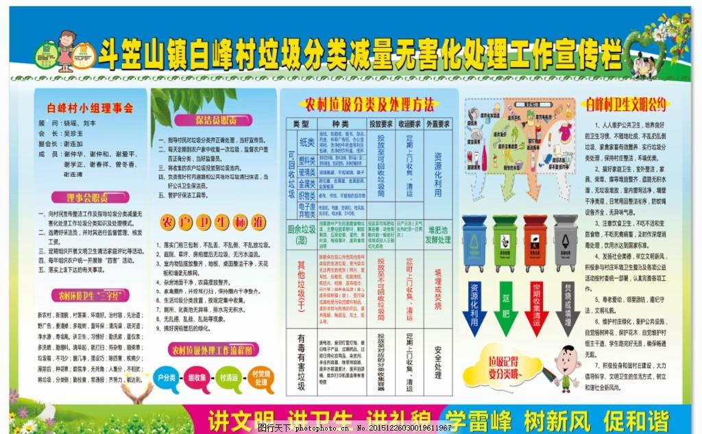 无害化工作处理宣传栏 垃圾分类处理 文明公约 农村垃圾流程 卫生