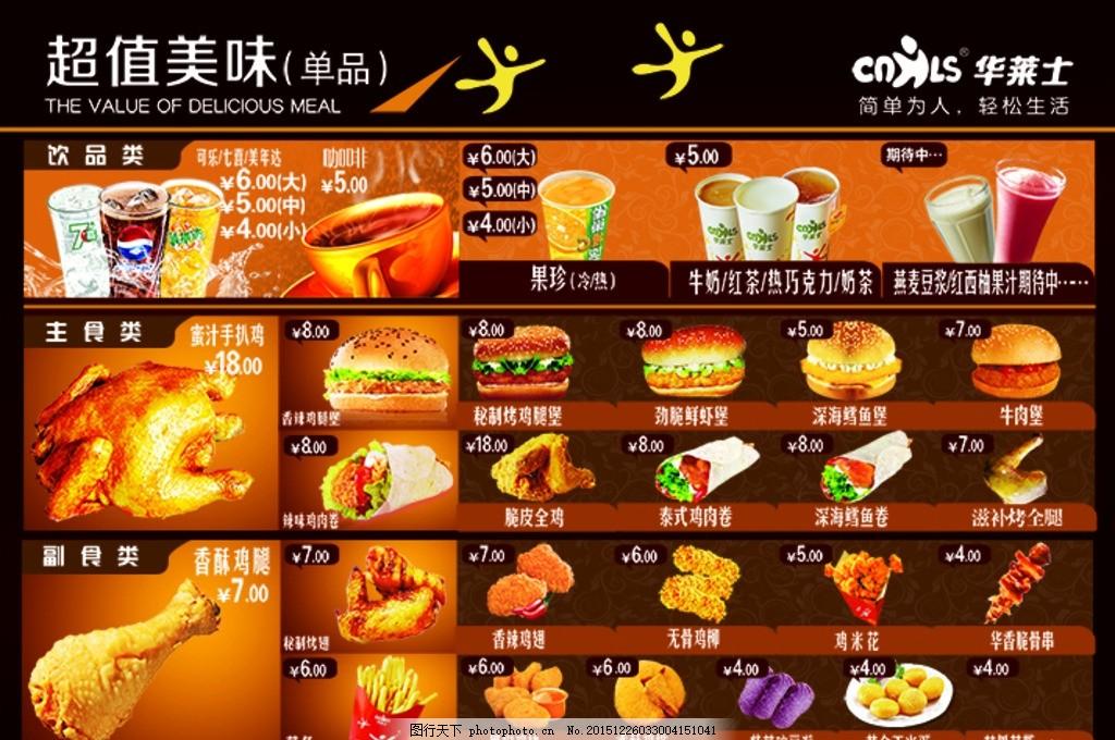 超午午餐 晚餐 海报 设计 广告设计 招贴设计 设计 psd分层素材 psd