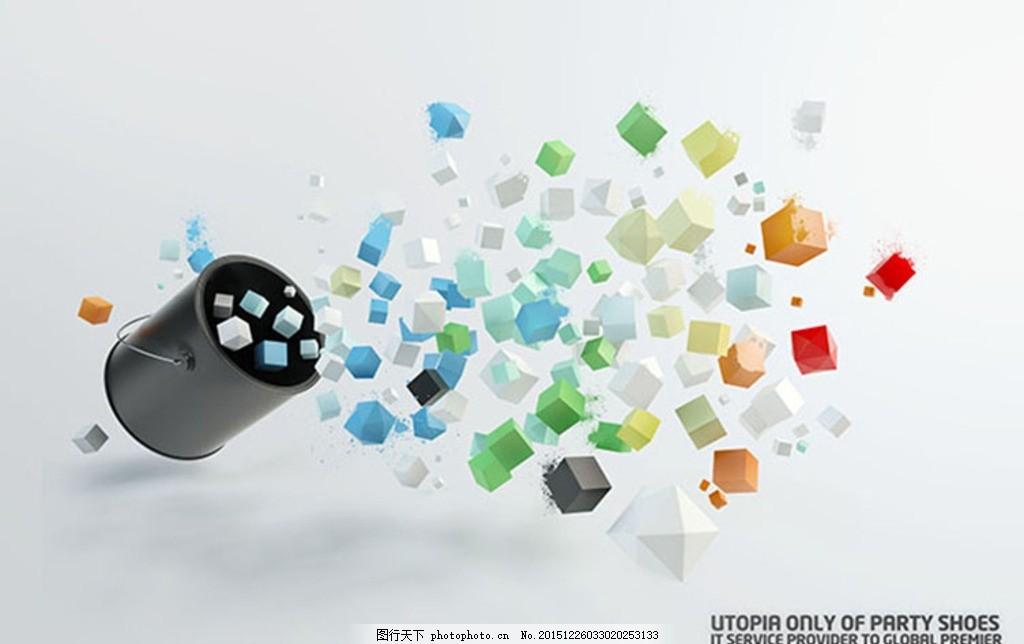 方块 桶 商务元素材 商务图片设计 创意方块 设计素材 商务图片素材