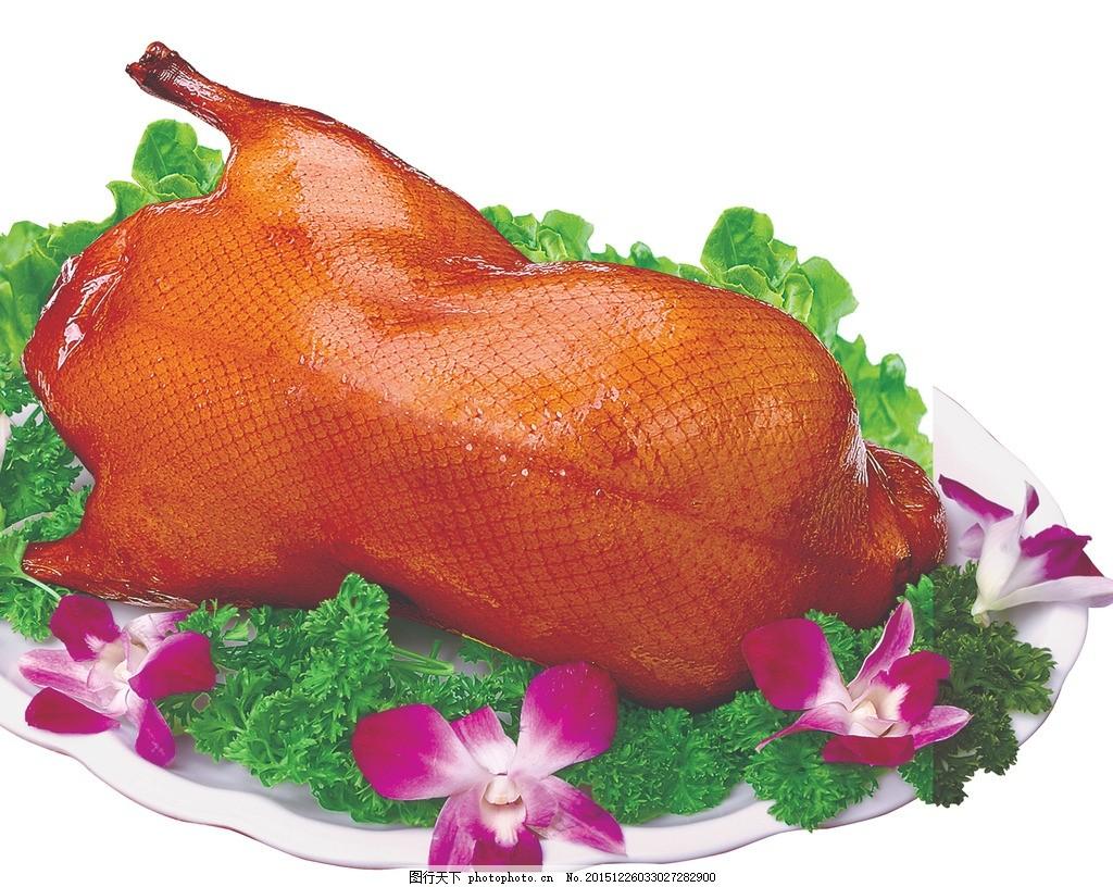 烤鸭 北京烤鸭 老北京烤鸭 脆皮烤鸭 果木烤鸭 鸭子 设计 psd分层素材