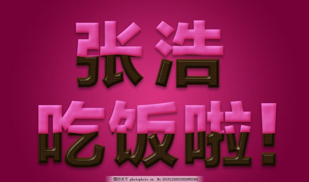 粉红色巧克力夹心饼干立字体设计