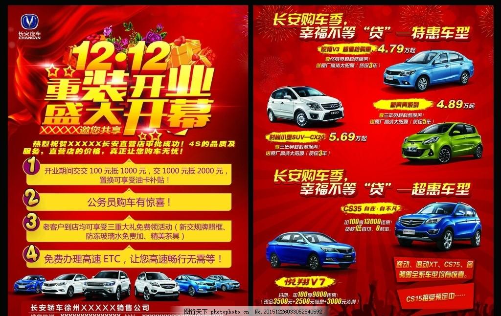 长安汽车重装开业宣传单 双十二 盛大开幕 活动彩页 超惠车型 特惠