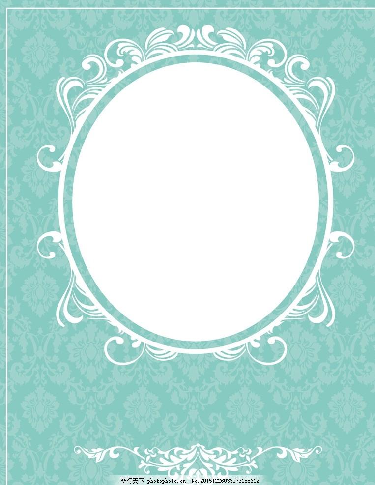 绿色 淡雅 婚庆 欧式底纹 椭圆花边 镜子 淡蓝色 边框 相框照片 结婚