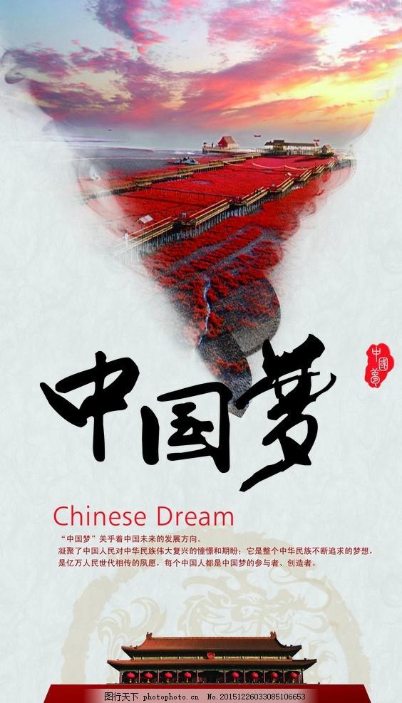 中国梦 校园展板 校园文化 学习 中学 高中 文化墙 梦想 天安门