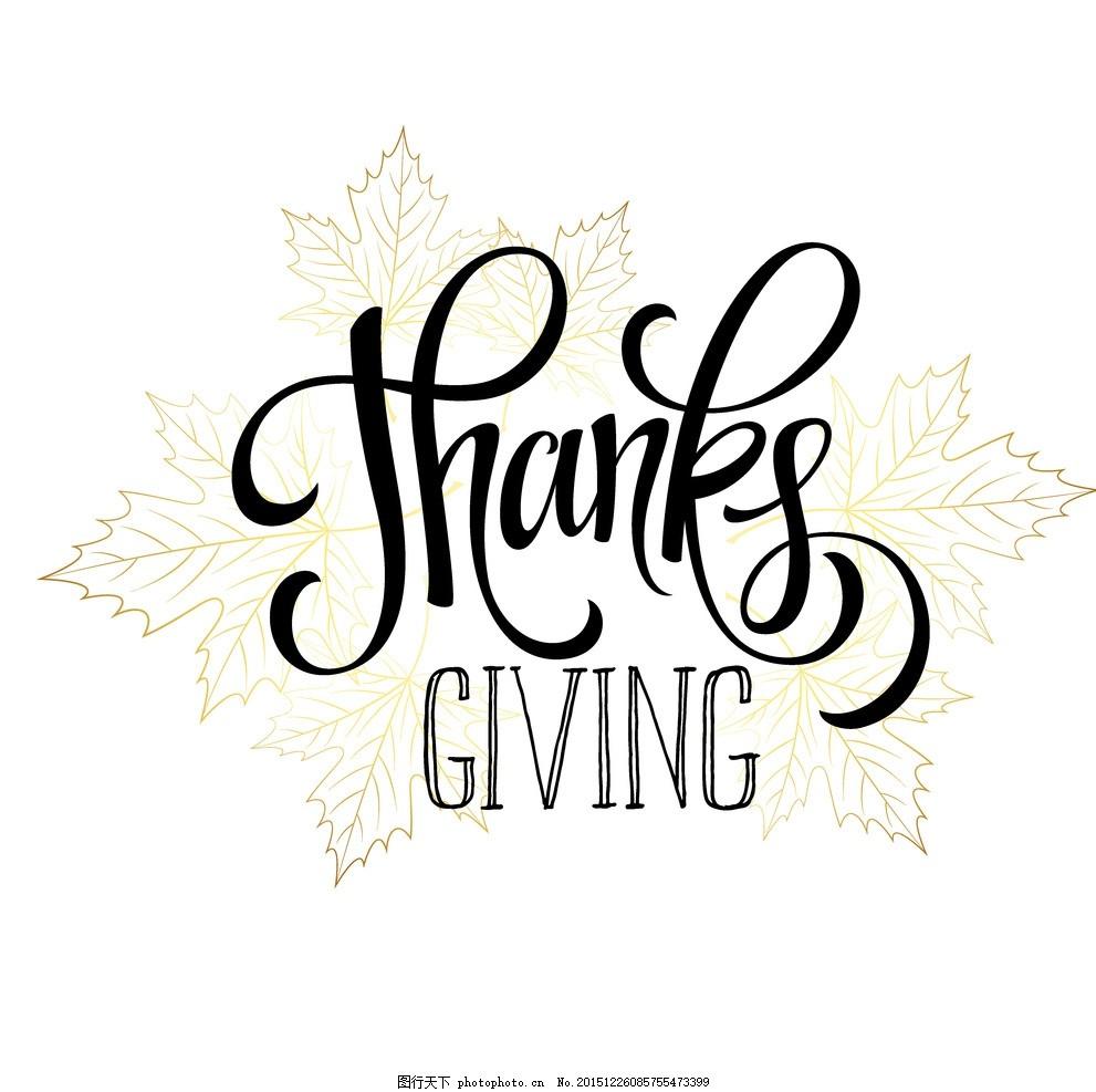 感恩节节日艺术树叶植物字卡片贺卡叶子枫叶字体装饰联想yoga720建筑设计用图片