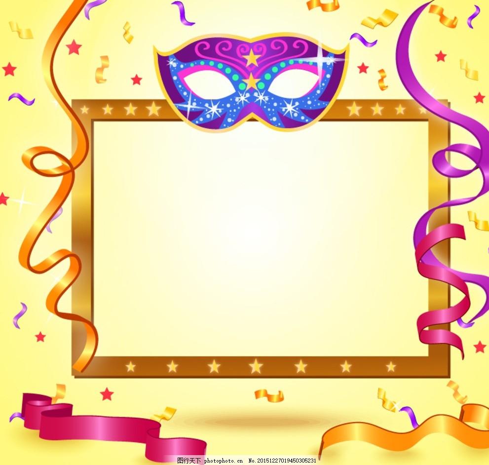 面具与丝带装饰空白纸板 面具 丝带 装饰 空白 纸板 花纹 彩带 星星