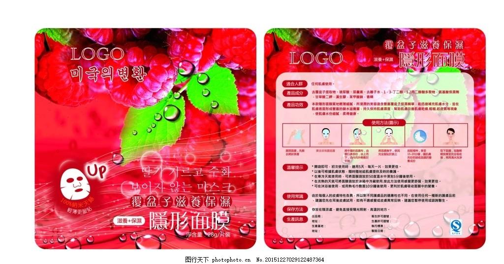 面膜袋 底纹 面膜袋子 化妆品 护肤品 面膜包装袋 铝袋设计