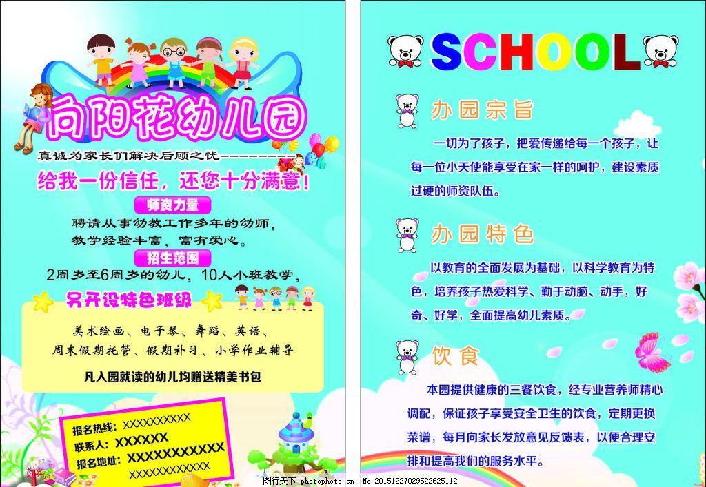 幼儿园宣传 幼儿园文化 幼儿园海报 幼儿园图片 幼儿园展板 幼儿园