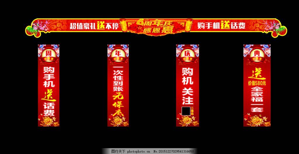 店庆造型 柱子造型 门头造型 周年庆典 4周年庆典 造型 e时尚 设计