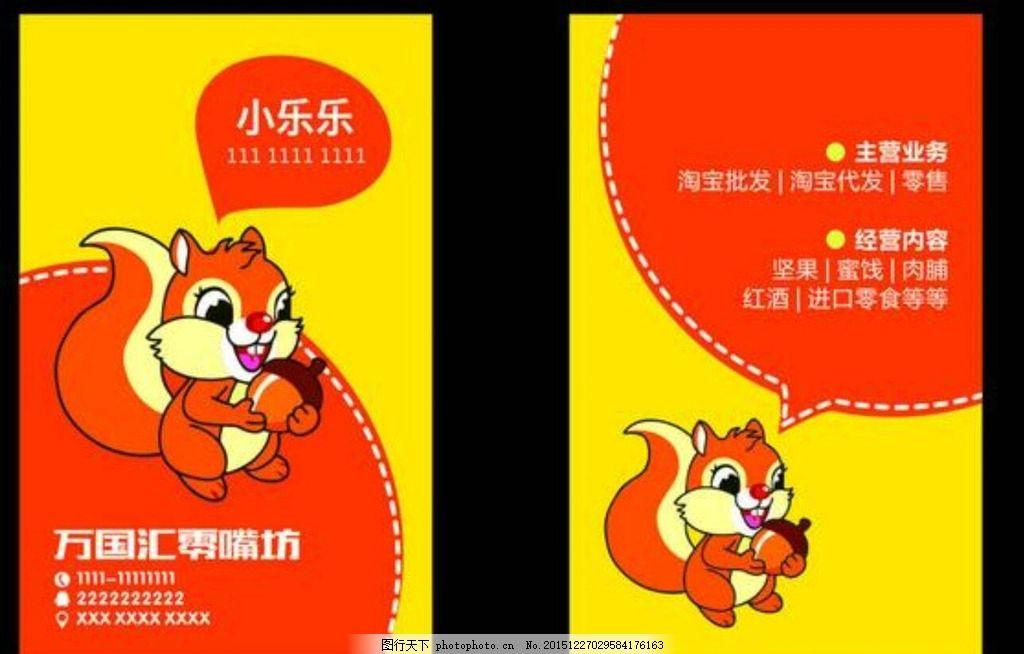 零食名片设计 松鼠 活泼 橙色 海报