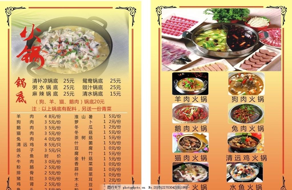 火锅菜单 火锅 菜单 点菜单 菜谱 麻辣火锅 设计 广告设计 菜单菜谱