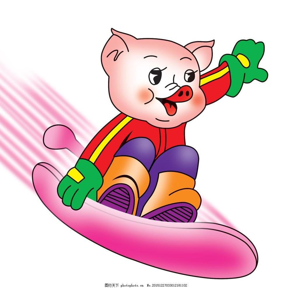 卡通猪 猪卡通 可爱卡通猪 卡通 滑板 猪 动物 设计 psd分层素材 psd